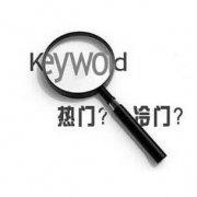 沈阳网站优化SEO如何对关键词进行分析