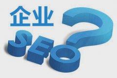 沈阳企业网站优化的好处是什么