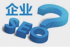 企业网站优化注册网站域名注意的几点事