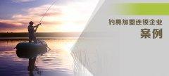 珠海钓具加盟连锁行业SEO运营经典案例