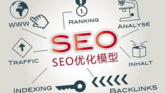 辽宁SEO-八个工具助您的外贸网站快速排名